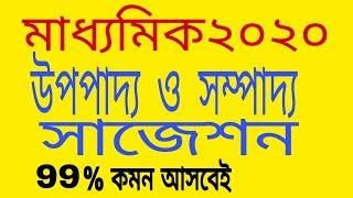 Madhyamik mathematics suggestion2020/class10 WBBSE math suggestion 2020