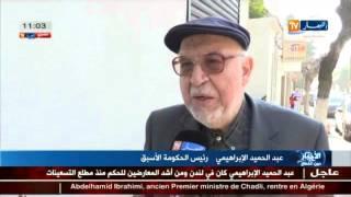 رئيس الوزراء الأسبق عبد الحميد الإبراهيمي يعود إلى الجزائر و يدلي بتصريحات حصرية لـ قناة النهار
