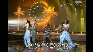 Video 0-24 - First Love, 0-24 - 첫사랑, Music Camp 19990515 download MP3, 3GP, MP4, WEBM, AVI, FLV Juli 2018