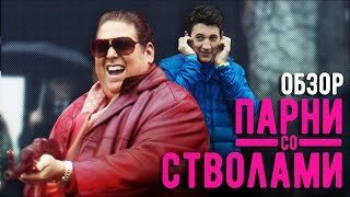 ПАРНИ СО СТВОЛАМИ - ОБЗОР ФИЛЬМА