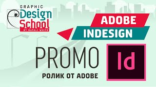 Promo Adobe Indesign CC 2018 / Промо видео от Adobe