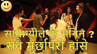 A mero Hajur 2 फिल्म हिट भएपछी अहिले सम्मको फन्नी इन्टर्भ्यू - कलाकार आँफै मुर्छा परि हांसे 😝😱😂😜