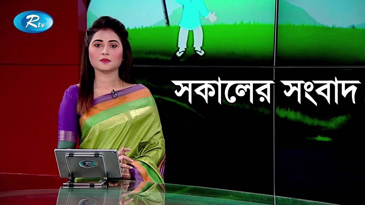 Rtv News | সকালের সংবাদ | 14- August 2019 | Rtv | Shokaler Shongbad