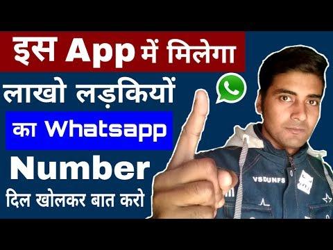 इस App में लाखों लड़कियों का Whatsapp नम्बर मिलेगा। Best Android App 2018 | Online Chat With Girl |