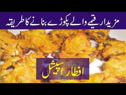 Qeema Pakora Recipe | Taste Qeema Pakora | Ramzan Special | In Urdu Hindi