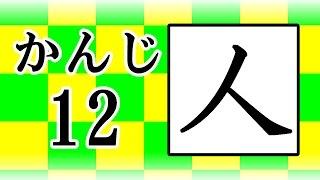 KANJI #12 (Clase 30.1)