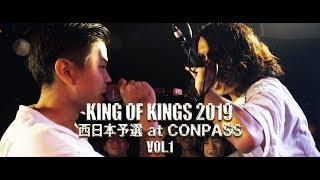 YouTube動画:KING OF KINGS 2019 西日本予選 at CONPASS VOL.1