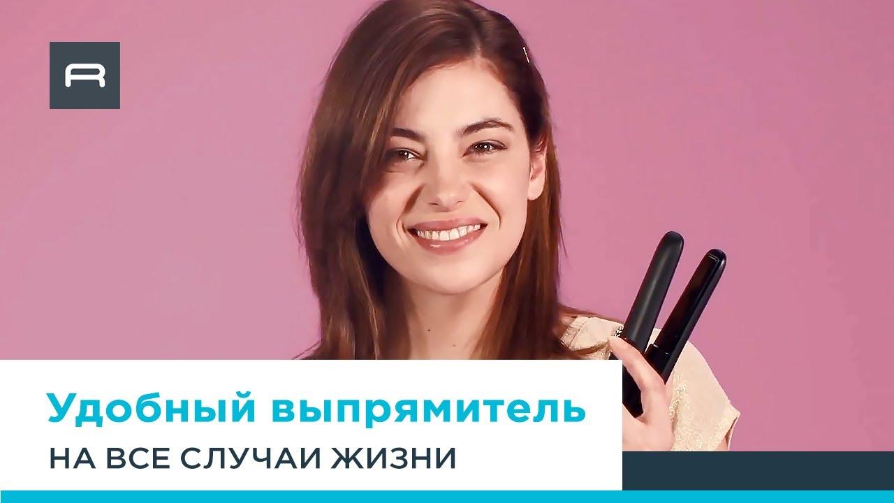 Беспроводной выпрямитель Rowenta Touch-Up&Go: твой безупречный образ на любой вечеринке
