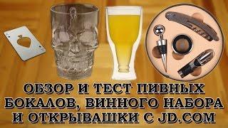 Обзор и тестирование околоалкогольных аксессуаров с JD.COM - пивные стаканы и винный набор