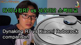 다이나킹R7 vs 샤오미2 스펙비교/로봇청소기 Dyna…