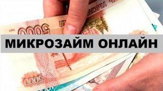 Выдаем займы онлайн на карту