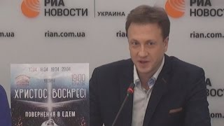 Шоренков о новом пасхальном мюзикле  такого еще не было в Украине