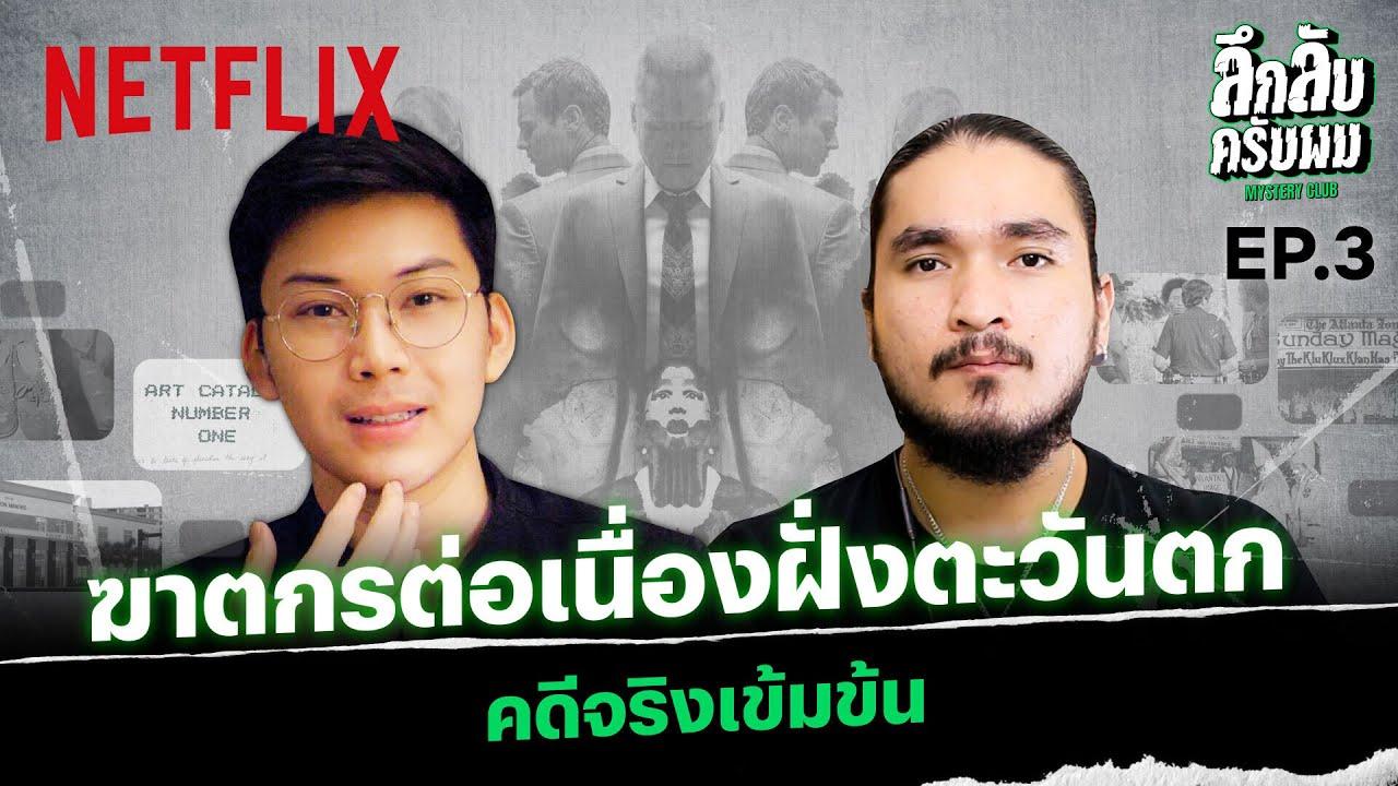 [EP3] 'หมอตังค์-ฟาโรห์' เปิดแฟ้มคดีฆาตกรต่อเนื่องโลกตะวันตก   ลึกลับครับผม   Netflix
