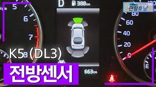 | K5(DL3) | 신차엔 미리 전방센서(주차거리경고…