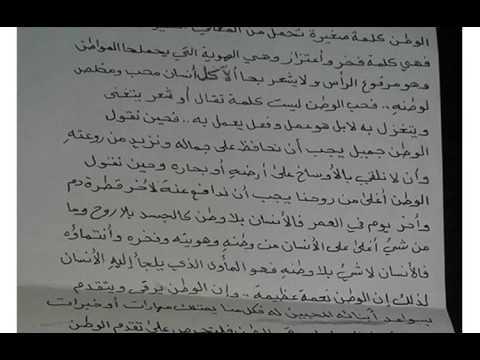 انشاء مهم عن الوطن اكثر من سنة متكرر اللغة العربية ثالث متوسط 2017