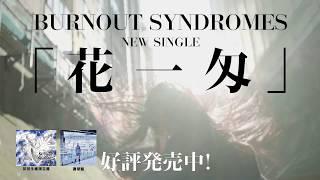 BURNOUT SYNDROMES 『花一匁』(TVアニメ『銀魂』銀ノ魂篇 EDテーマ) SPOT映像 銀さんナレver.