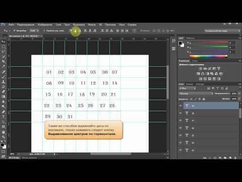 Adobe Photoshop CS6. Календарь. Часть 1 - Календарная сетка
