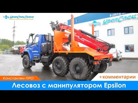 Лесовоз с манипулятором Epsilon на Урал NEXT. + Комментарии.
