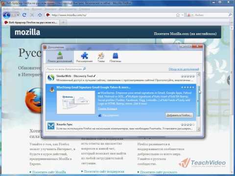 Плагины для «Firefox» (1/33)