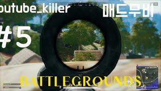 [배틀그라운드]youtube_killer 매드무비#5 유튜브 킬러 (feat.인간사냥꾼)