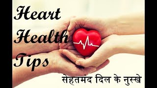 Heart Health Tips - diet & lifestyle