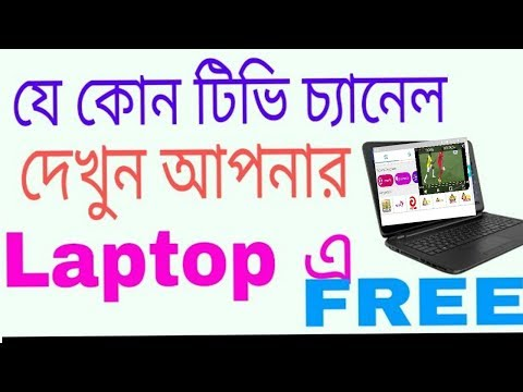 How To Watch Free Tv On Laptop Or PC II OBK TECH