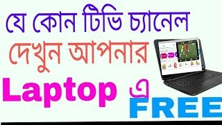 How to watch free tv on laptop or pc  2017
