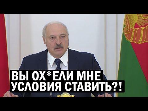 Газпром поставил Лукашенко ультиматум - Бацька психует! - новости, политика