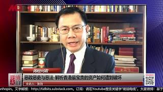 询经问政 | 张洵:恶政恶吏与恶法-解析香港最宝贵的资产如何遭到破坏(20190614)