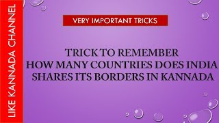 TRICK TO REMEMBER HOW MANY COUNTRIES DOES INDIA SHARES ITS BORDERS IN KANNADA  GK IN KANNADA