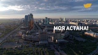Документальный фильм «Моя Астана»