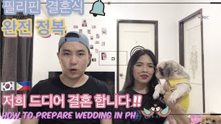 ????[마닐라댁] MARRIAGE LICENSE RE…