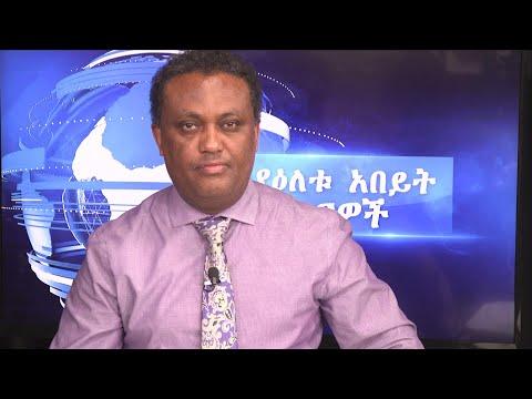 Ethiopia - ESAT DC Daily News Thu 25 Feb 2021