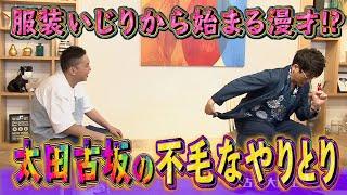 【太田上田#305 YouTube限定未公開】古坂さんにちょっかいを出す太田さんはとても楽しそうです