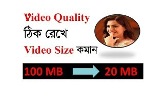 Reduce Video Size Without Losing Quality on Mobile Bangla Tutorial