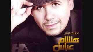 Hisham abaas - Matbatalesh