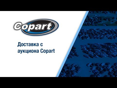 Видео 10 из 10.  Доставка с аукциона Copart - Изменения в вариантах доставки в описании к видео