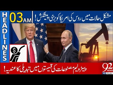 News Headlines | 03:00 AM | 04 April 2020 | 92NewsHD