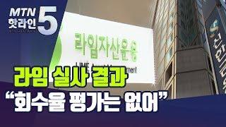 """라임 무역금융펀드 결국…""""전액 손실 가능성"""" / 머니투…"""