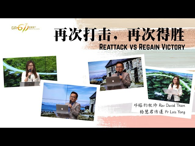 主日崇拜 再次打击,再次得胜 Reattack vs Regain Victory 邓榕钧牧师 Rev David Thien, 杨慧君传道 Pr Lois Yong 20210425