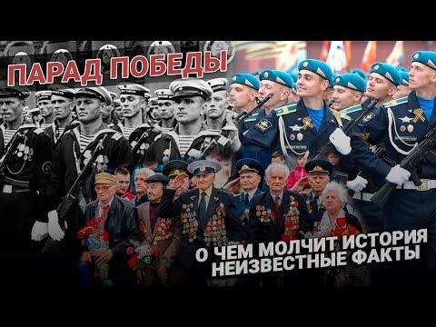 Парад Победы: неизвестные факты. 75 летие Победы