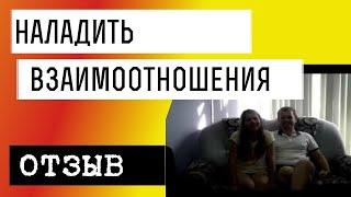 Виталий и Ксения (видео-отзыв)