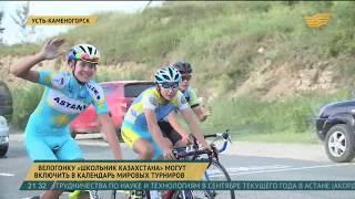 Велогонку «Школьник Казахстана» могут включить в календарь мировых турниров