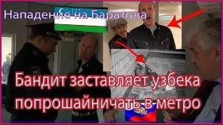 Бандит заставляет узбека попрошайничать в метро, нападение на Баратова за помощь земляку