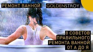 Ремонт ванной, 8 советов правильного ремонта своими руками от а до я