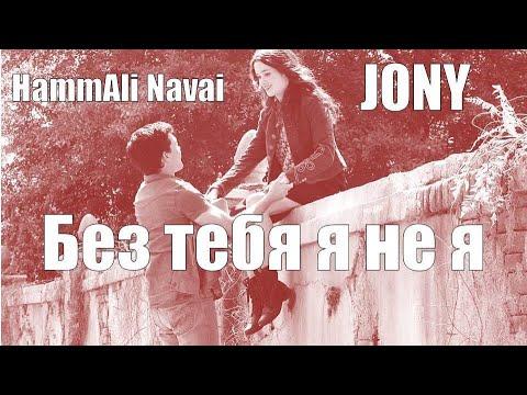 Без тебя я не я - JONY, HammAli  Navai (Премьера клипа 2019) Zarina Root