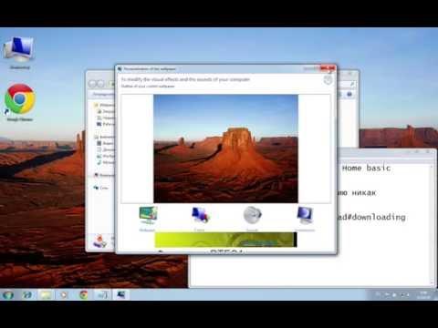 Слайдшоу рабочего стола на Windows 7 Домашняя базовая