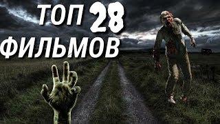 ТОП 28 фильмов про зомби которые можно посмотреть(ссылки в описании)!!!