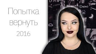 CHALLENGE: Мой макияж из 2016-2017