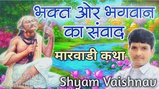 भक्त और भगवान का संवाद | Bhakt  aur Bhawan ka Sanwad | नरसी मेहता